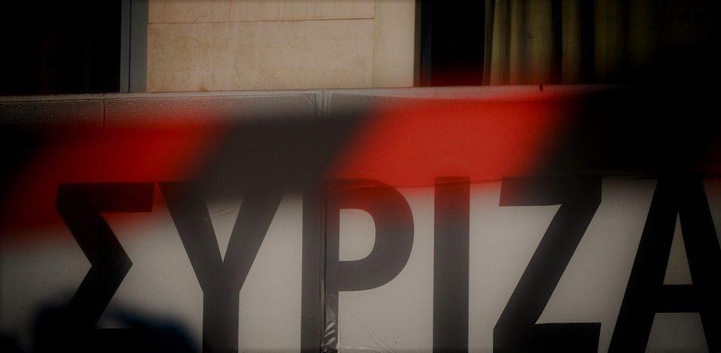 Homo Syrizus: Ιδεολογική τύφλωση και πολιτική ομηρία