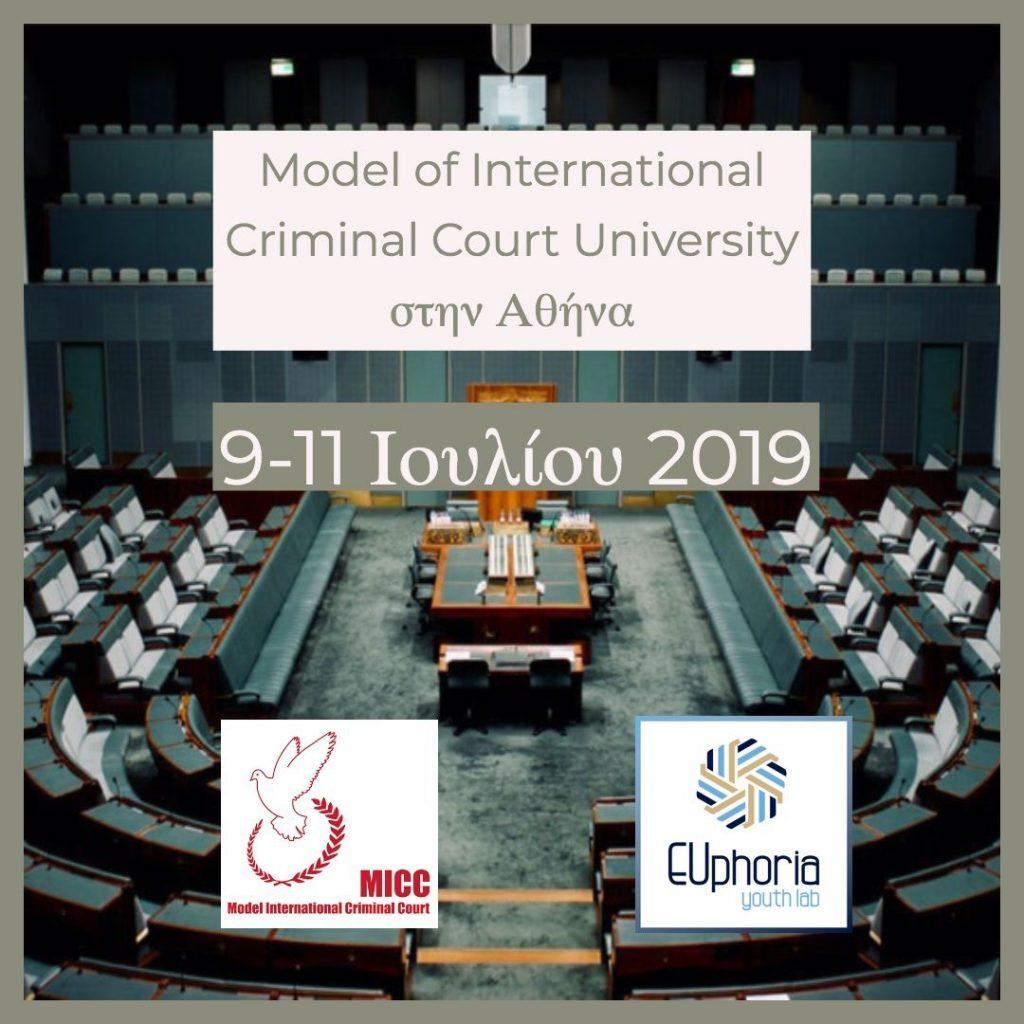 Μοντέλο Διεθνούς Ποινικού Δικαστηρίου MICC στην Αθήνα: μία πρωτοπόρα διοργάνωση από την EUphoria Youth Lab στις 9-11 Ιουλίου