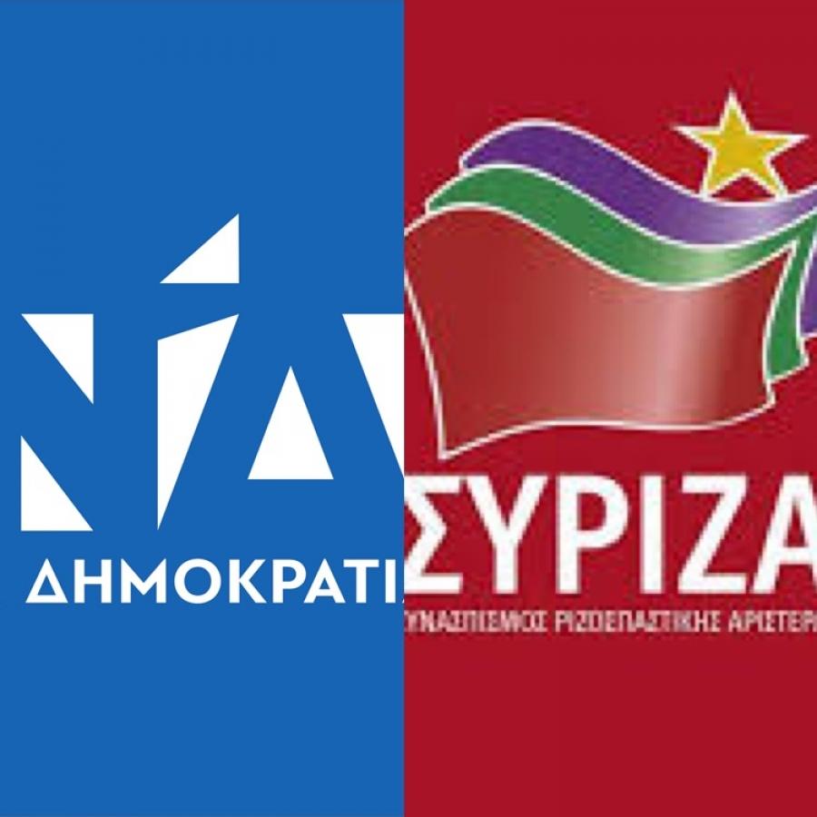 Και η ΝΔ και ο ΣΥΡΙΖΑ τα ίδια κάνουν;
