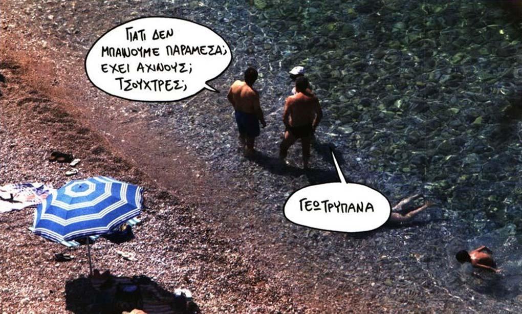 Οι εξορύξεις στην Ελλάδα: Μεγάλο ρίσκο, μηδαμινά οφέλη