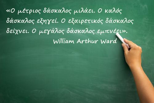 Δάσκαλος θα πει