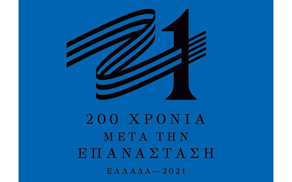 Η Ελλάδα των πανηγυριών