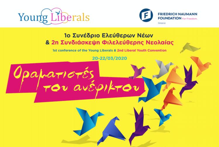 Η δεύτερη Συνδιάσκεψη των «Ελεύθερων Νέων»: Η ατζέντα της φιλελεύθερης νεολαίας για μετά το 2021