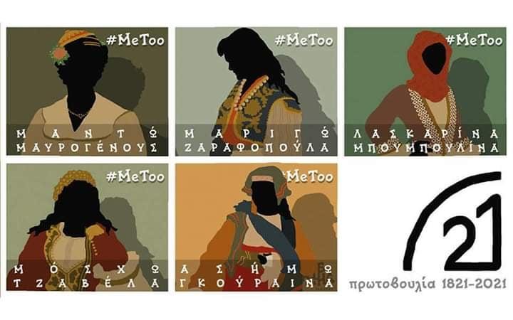Γυναίκες – Ηρωίδες της Ελληνικής Επανάστασης