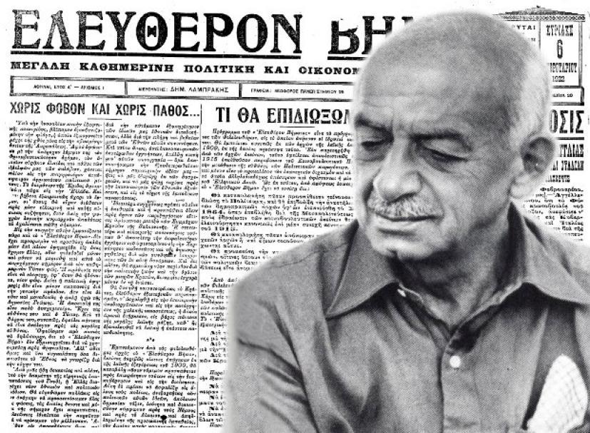 In Memoriam: Δημήτριος Λαμπράκης