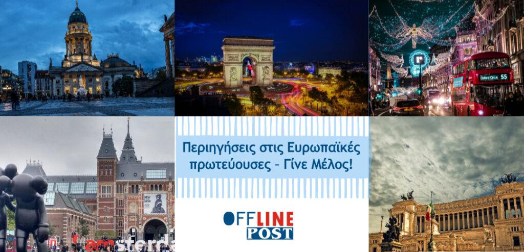 Περιηγήσεις στις Ευρωπαϊκές πρωτεύουσες – Γίνε Μέλος!