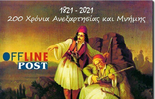 1821-2021: 200 Χρόνια Ανεξαρτησίας και Μνήμης – Γίνε Μέλος!